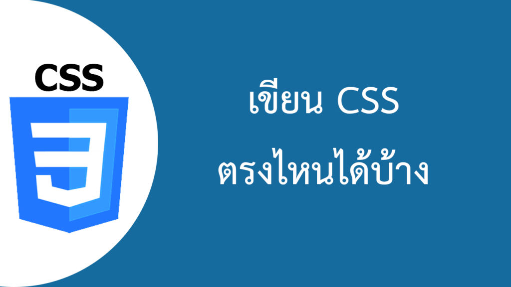 CSS3-how-to