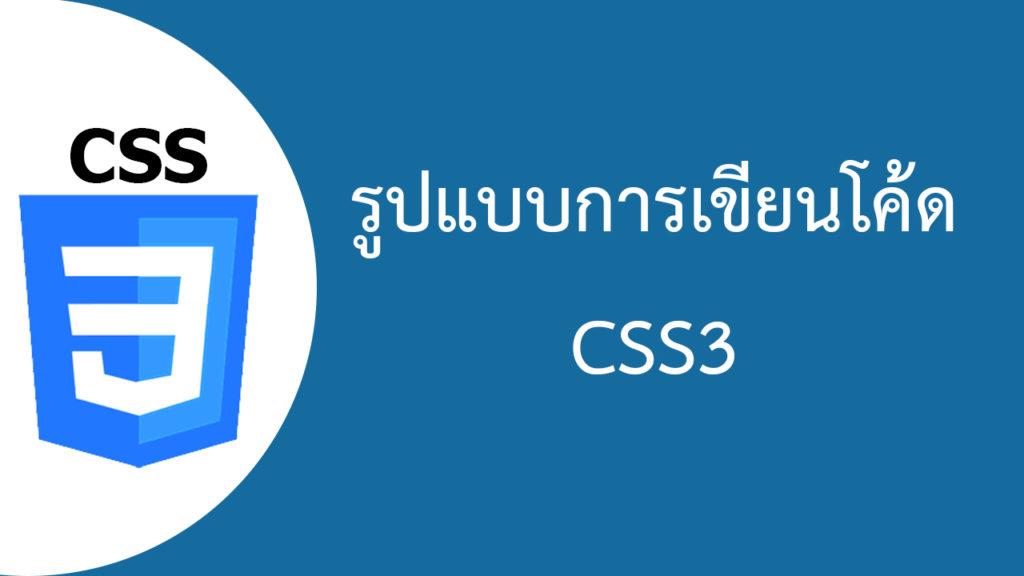 CSS Syntax รูปแบบการเขียนโค้ด CSS