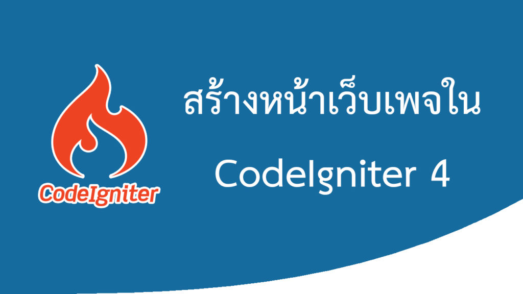 CodeIgniter การสร้างหน้า Static Pages
