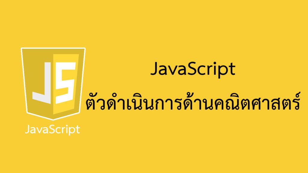 JavaScript Arithmetic Operators