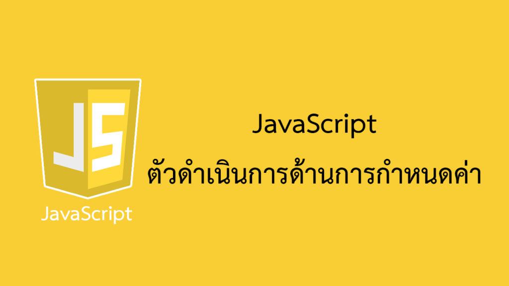 JavaScript ตัวดำเนินการด้านการกำหนดค่า