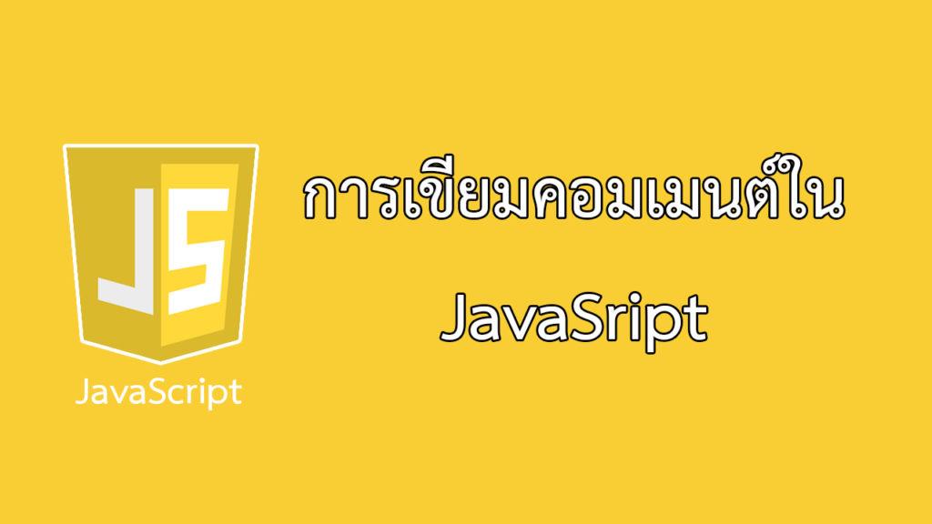 JavaScript Comments การเขียนคอมเมนต์ในภาษาจาวาสคริปต์