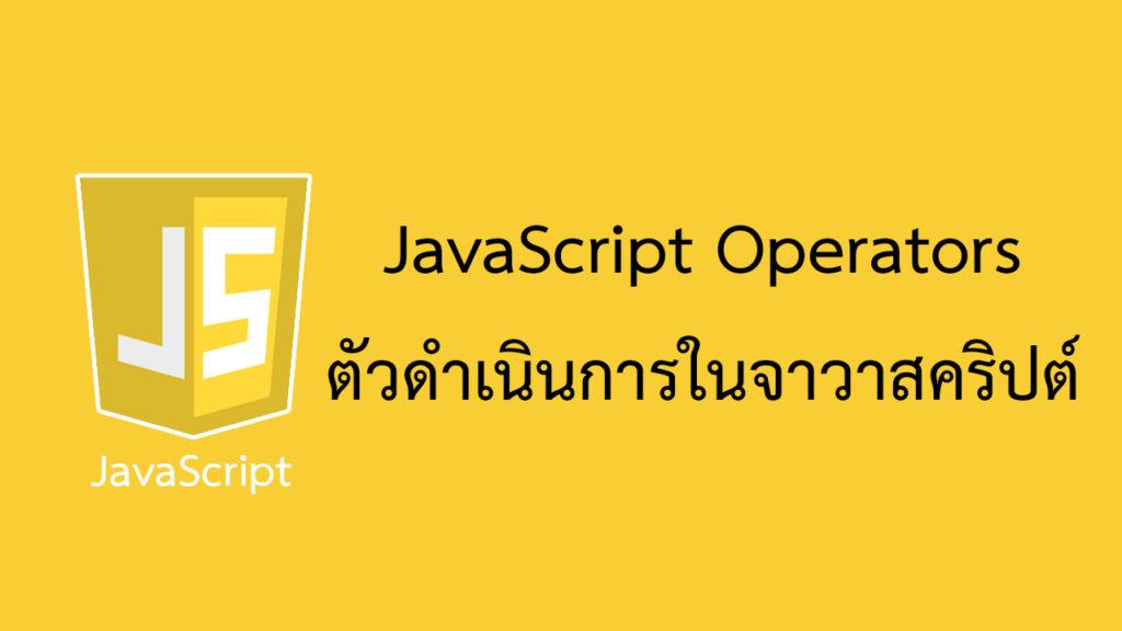 JavaScript Operators ตัวดำเนินการในจาวาสคริปต์