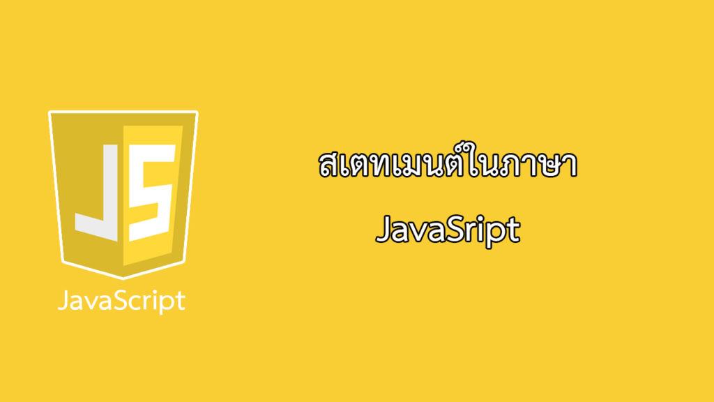 สเตทเมนต์ของภาษา JavaScript