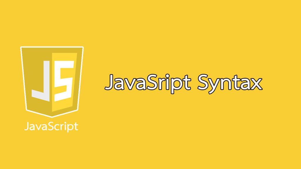 JavaScript Syntax รูปแบบการเขียนโปรแกรมภาษาจาวาสคริปต์