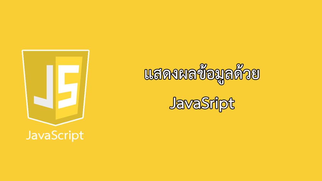 การแสดงผลข้อมูลด้วย JavaScript