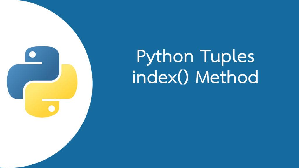 Python ค้นหาตำแหน่งของข้อมูลที่ระบุใน Tuple ด้วยเมธอด index()