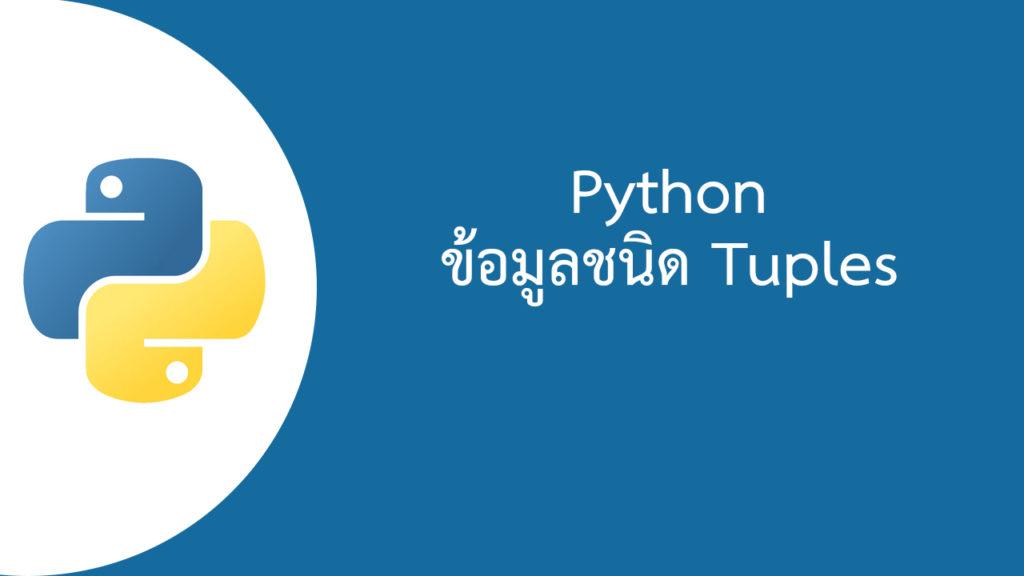 Python Tuples ข้อมูลชนิดทูเพิลในไพธอน