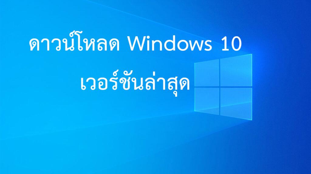 ดาวน์โหลด Windows 10 เวอร์ชันล่าสุด