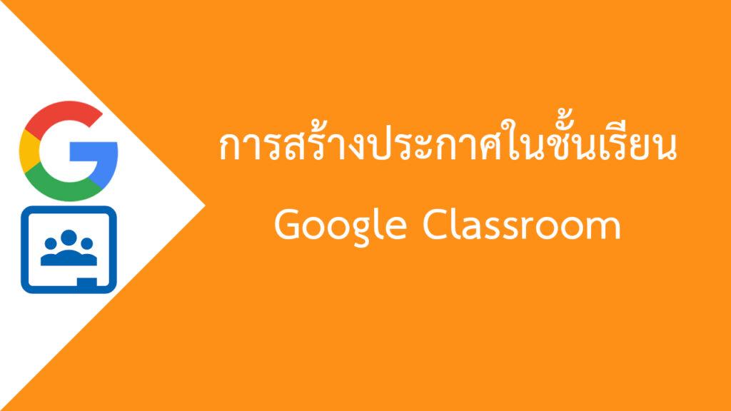 การสร้างประกาศในชั้นเรียน Google Classroom