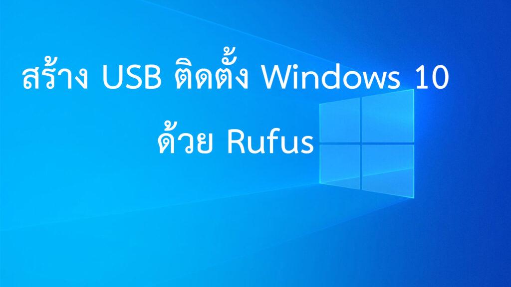สร้าง USB สำหรับติดตั้ง Windows 10 ด้วย Rufus