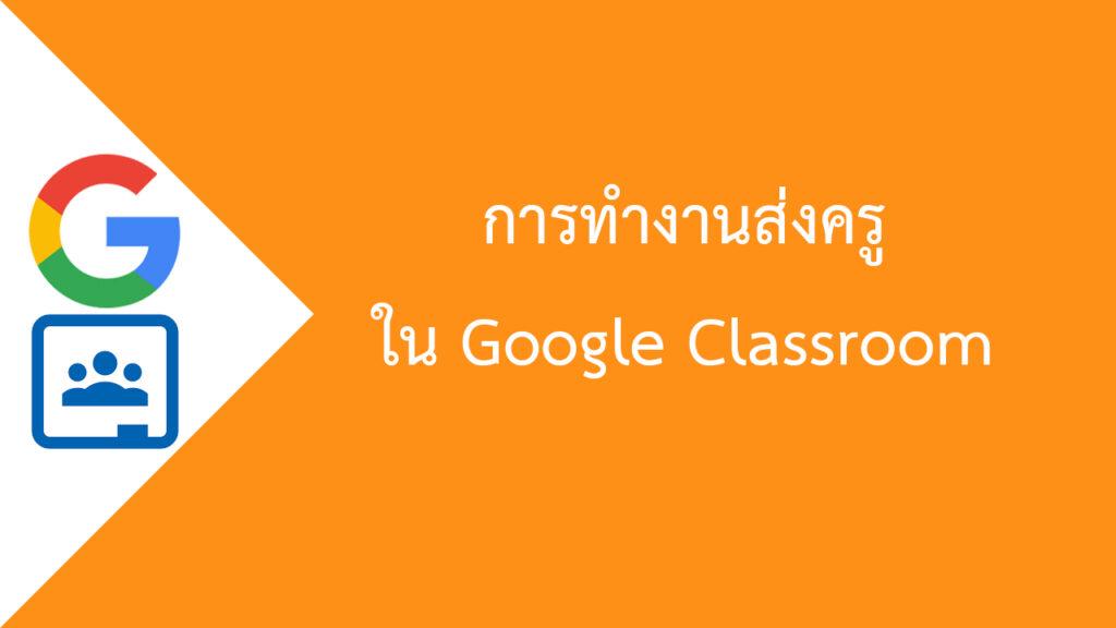 การทำงานส่งครู ใน Google Classroom