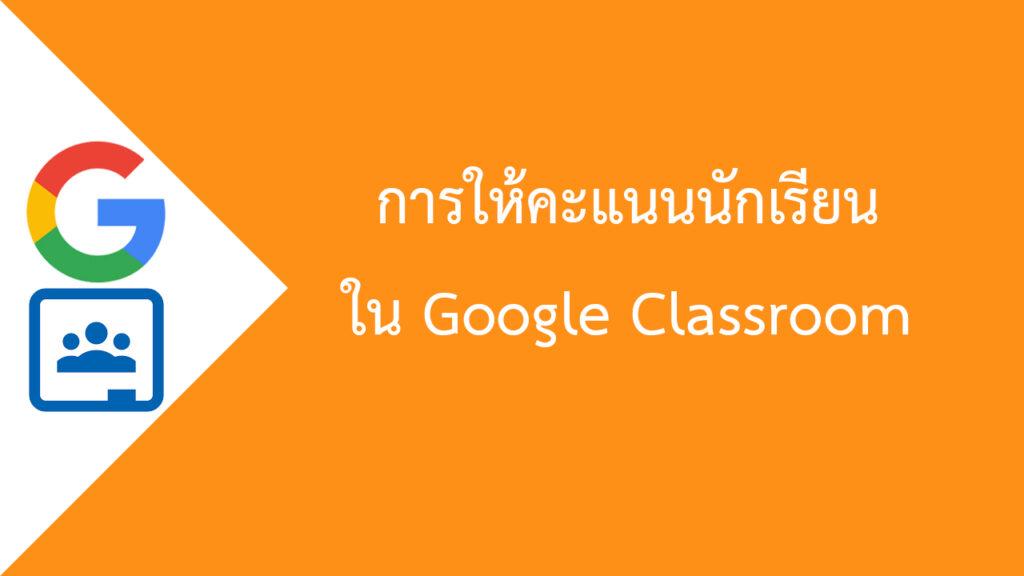 การให้คะแนนนักเรียน ใน Google Classroom