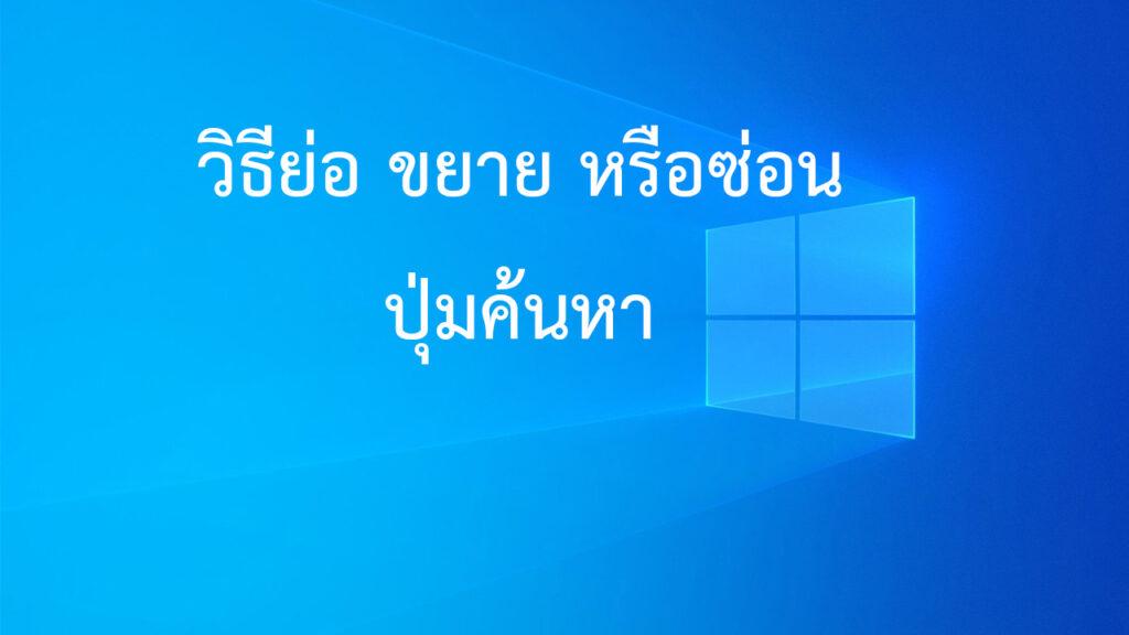 Windows 10 | วิธีย่อ ขยาย หรือซ่อน ปุ่มค้นหาบน Taskbar
