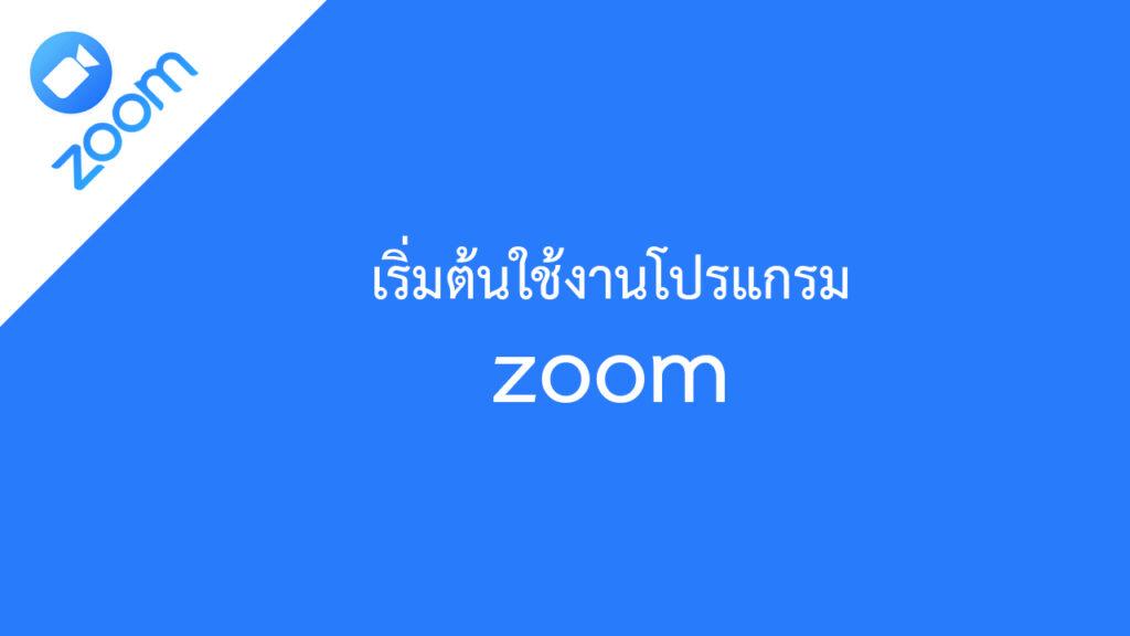 เริ่มต้นใช้งานโปรแกรม zoom