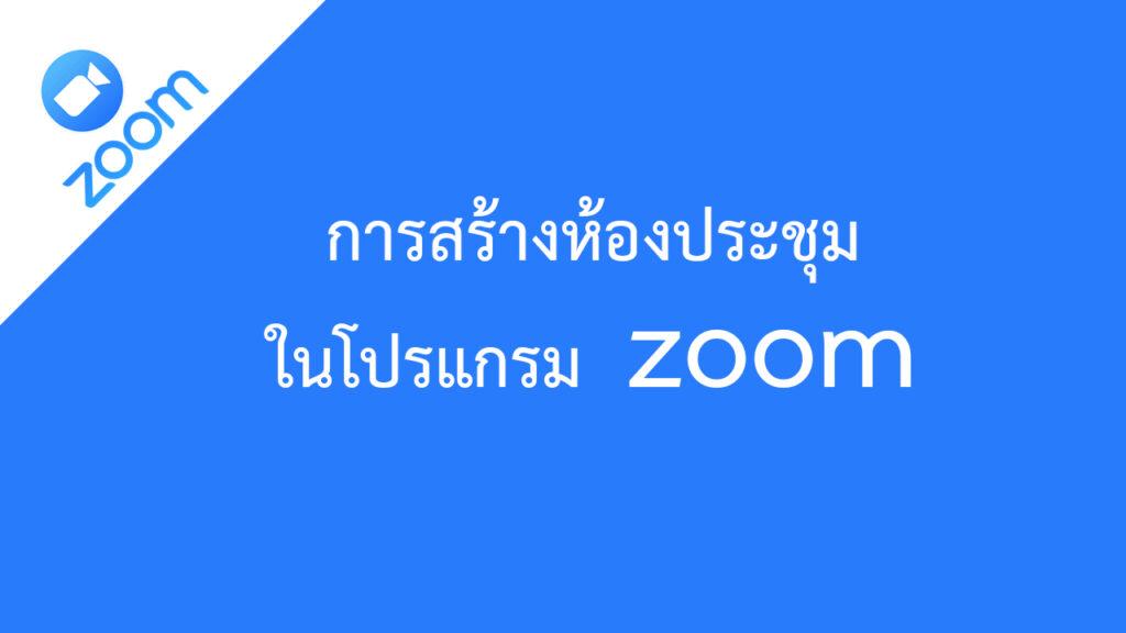 การสร้างห้องประชุมในโปรแกรม zoom