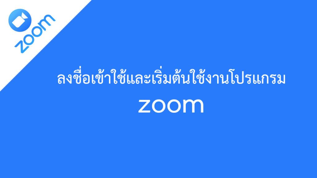 ลงชื่อเข้าใช้และเริ่มต้นใช้งานโปรแกรม zoom