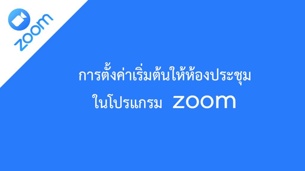 การตั้งค่าเริ่มต้นให้ห้องประชุมในโปรแกรม zoom