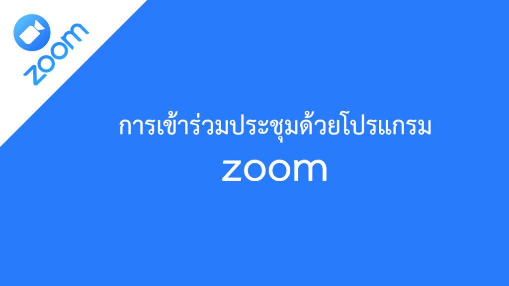 การเข้าร่วมประชุมด้วยโปรแกรม zoom