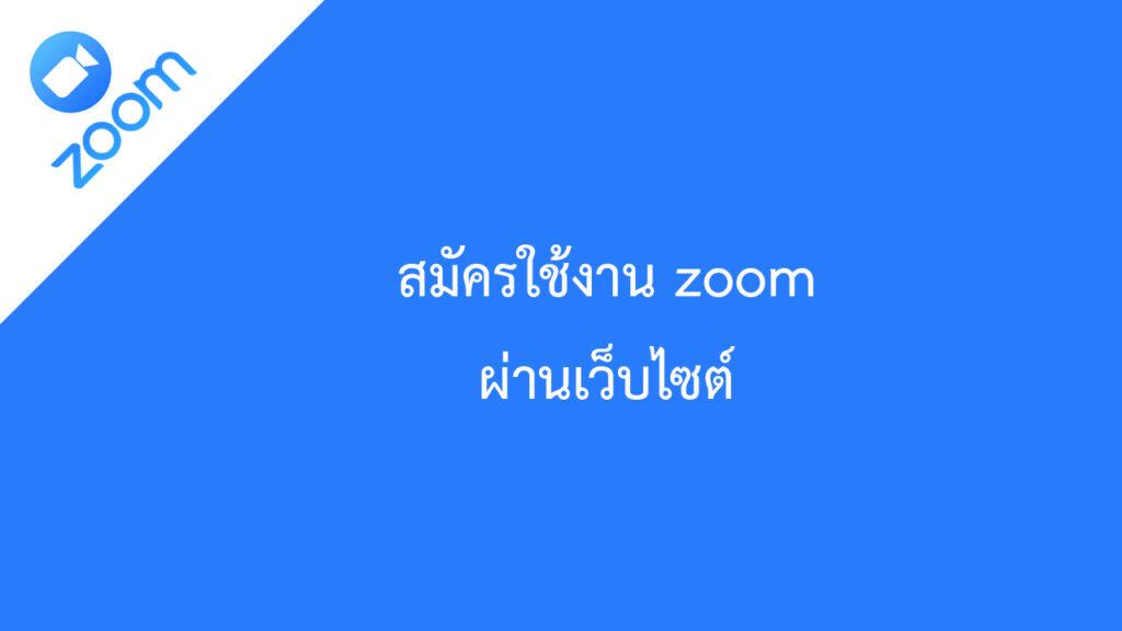 สมัครใช้งาน zoom ผ่านเว็บไซต์