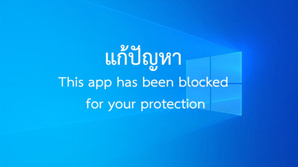 แก้ปัญหา This app has been blocked for your protection
