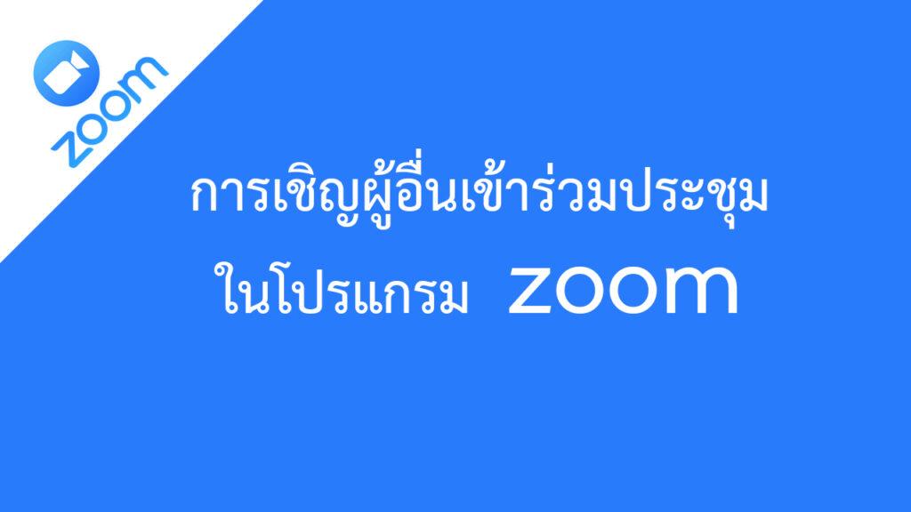 การเชิญผู้อื่นเข้าร่วมประชุมในโปรแกรม zoom