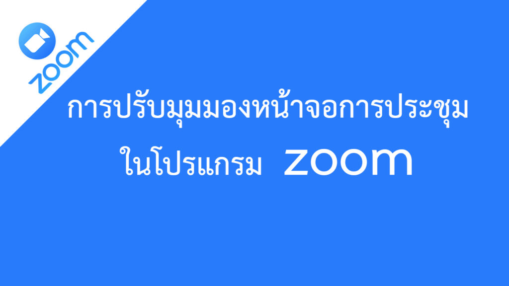 การปรับมุมมองหน้าจอการประชุมในโปรแกรม zoom