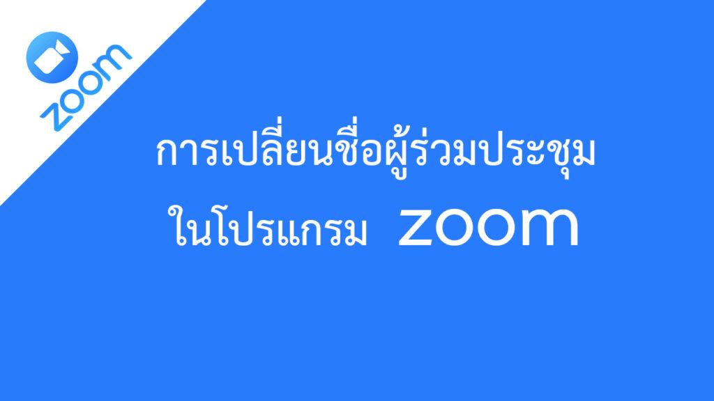 การเปลี่ยนชื่อผู้ร่วมประชุมในโปรแกรม zoom
