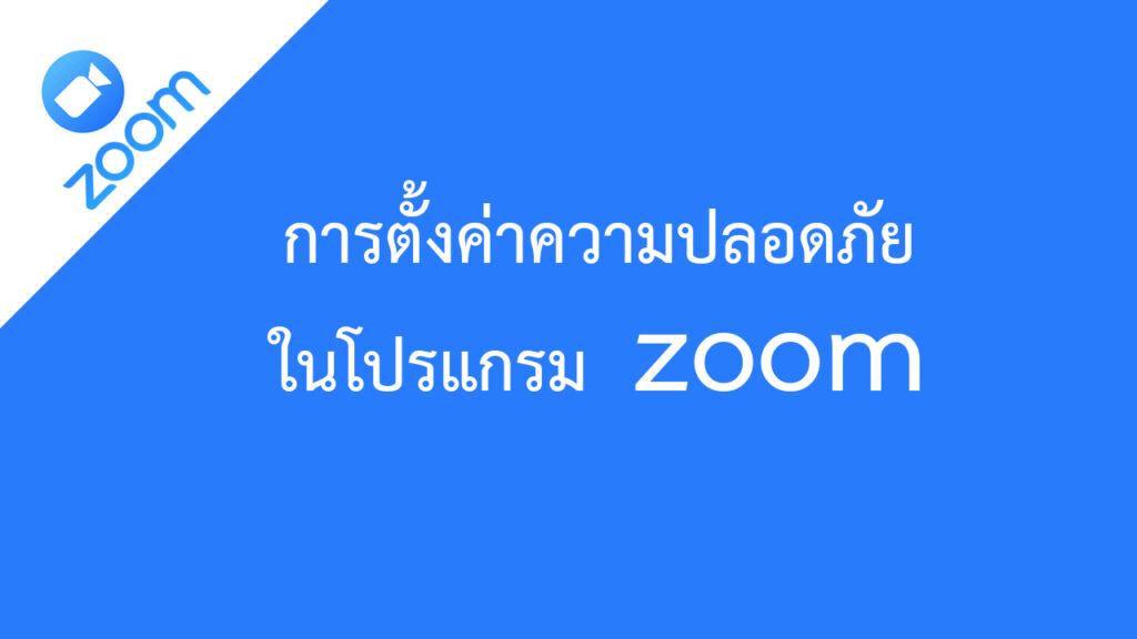 การตั้งค่าความปลอดภัยให้ห้องประชุมในโปรแกรม zoom