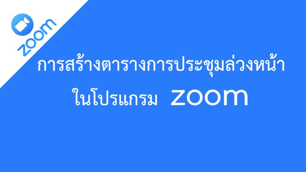 การสร้างตารางการประชุมล่วงหน้าในโปรแกรม zoom
