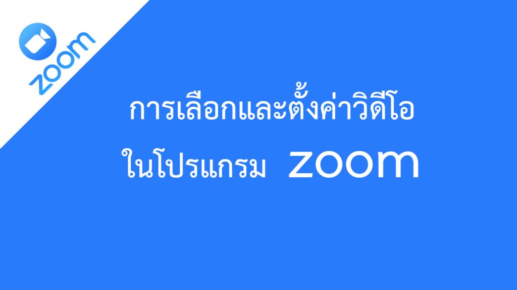 การเลือกและตั้งค่าวิดีโอในโปรแกรม zoom