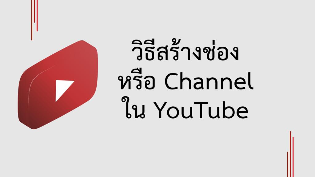 วิธีสร้างช่อง Channel ใน YouTube