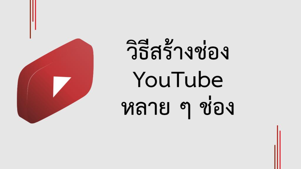 วิธีสร้างช่อง YouTube เพิ่มเติมหลาย ๆ ช่อง