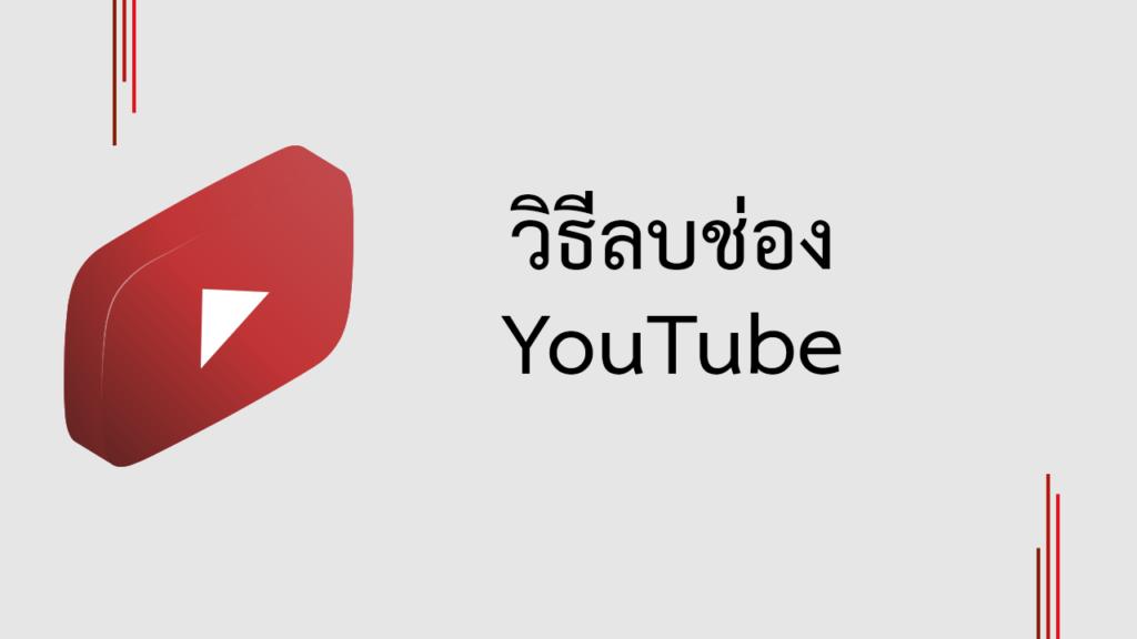วิธีลบช่อง YouTube