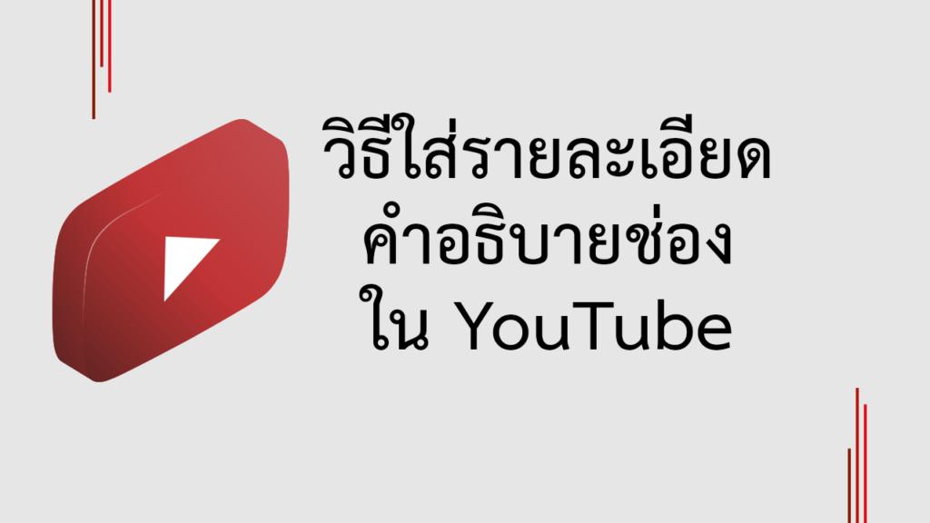 วิธีใส่รายละเอียดช่องใน YouTube