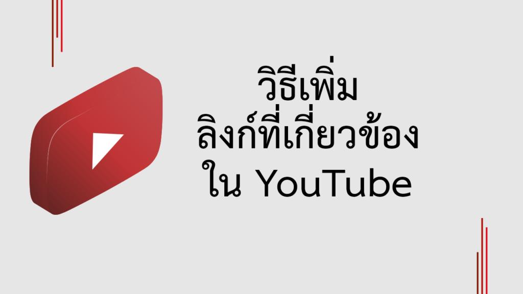 วิธีเพิ่มลิงก์เว็บไซต์ Facebook, Twitter หรืออื่น ๆ ในช่อง YouTube