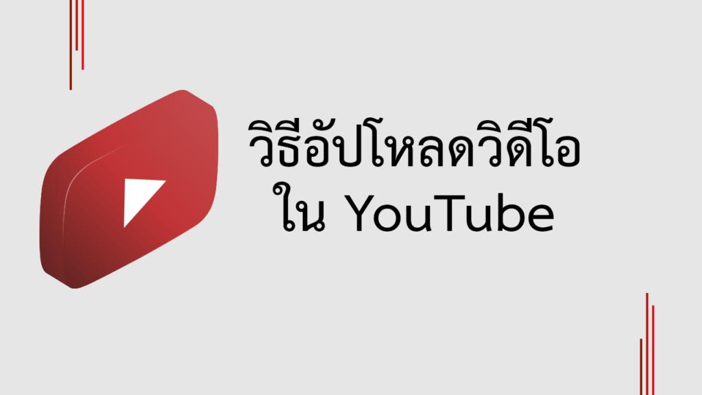 วิธีอัปโหลดวิดีโอใน YouTube