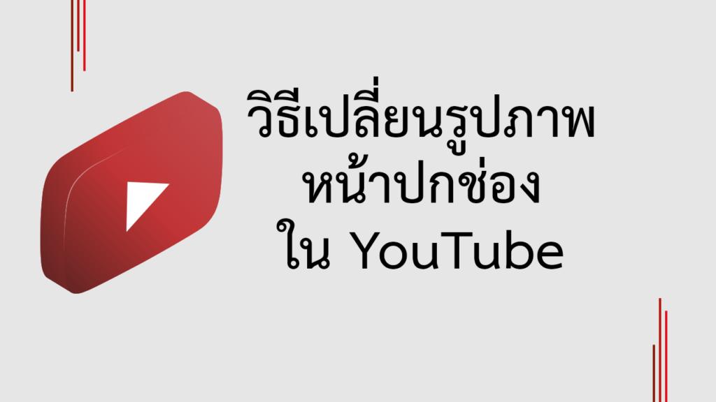 วิธีเปลี่ยนภาพหน้าปกช่อง YouTube
