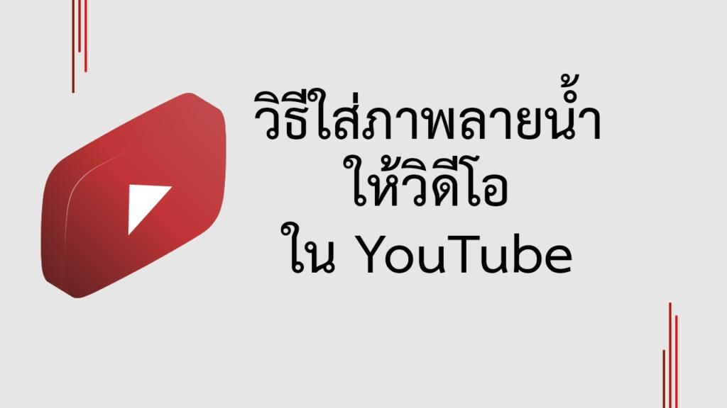 วิธีใส่ภาพลายน้ำ Watermark ให้วิดีโอใน YouTube