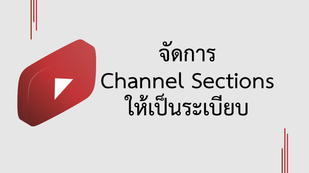 จัดการส่วนต่าง ๆ ในหน้าแรก Channel Sections ให้เป็นระเบียบ