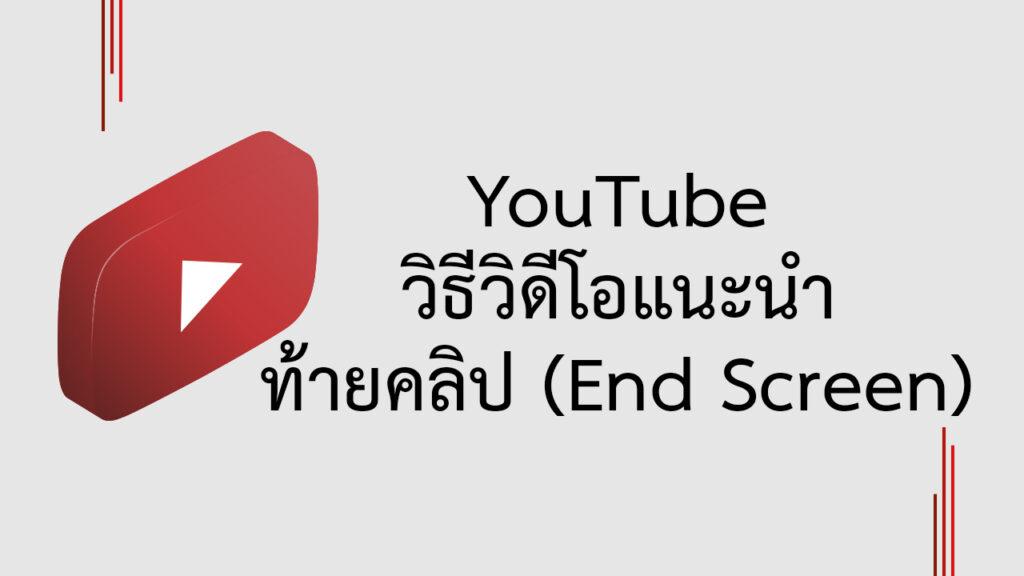 วิธีใส่วิดีโอแนะนำท้ายคลิป หรือ End Screen
