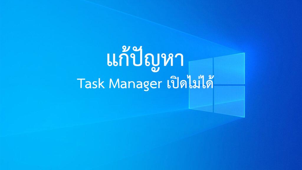 แก้ปัญหาเปิด Task Manager ไม่ได้