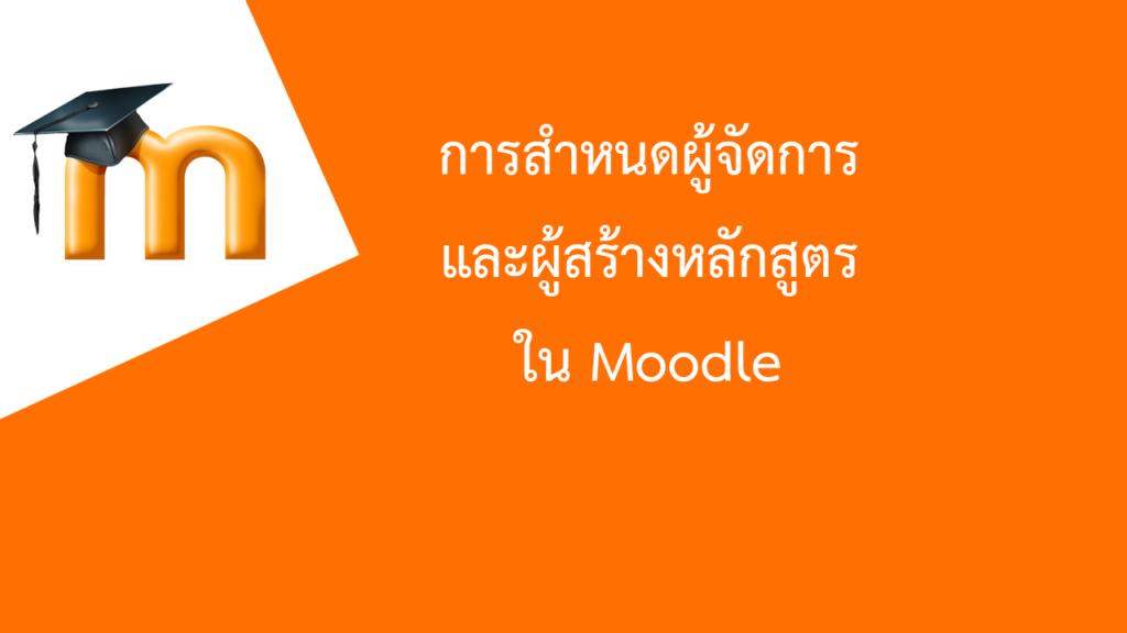 วิธีกำหนดผู้จัดการและผู้สร้างหลักสูตรใน Moodle