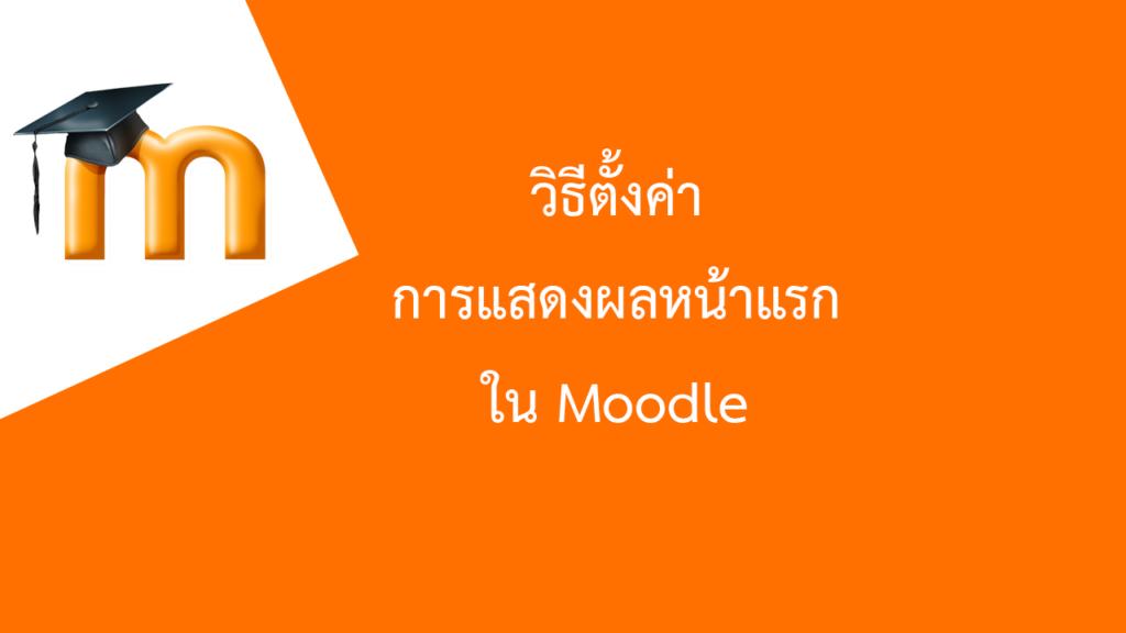 Moodle วิธีตั้งค่าการแสดงผลหน้าแรก