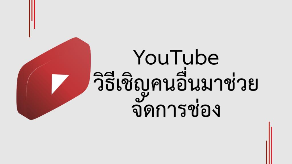 วิธีเชิญคนอื่นมาช่วยจัดการช่อง YouTube