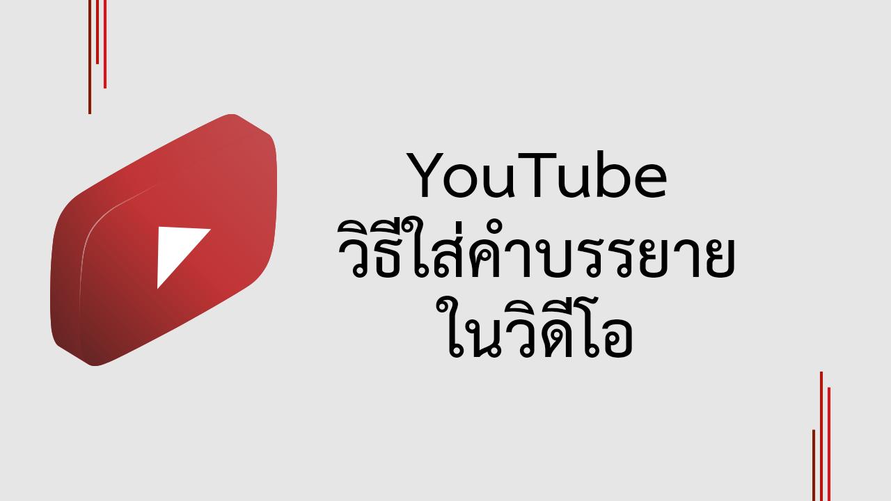 วิธีใส่คำบรรยาย Subtitles ให้วิดีโอ YouTube