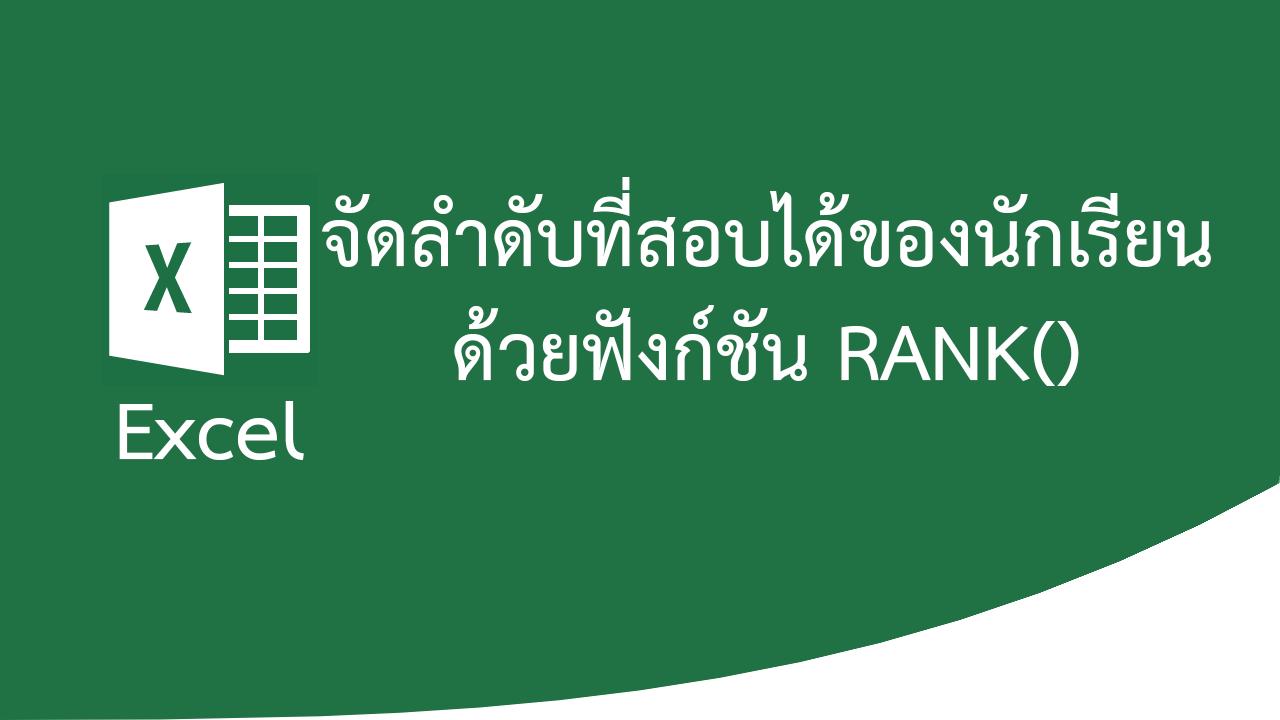 Excel จัดลำดับที่สอบได้ของนักเรียนง่าย ๆ ด้วยฟังก์ชัน RANK()