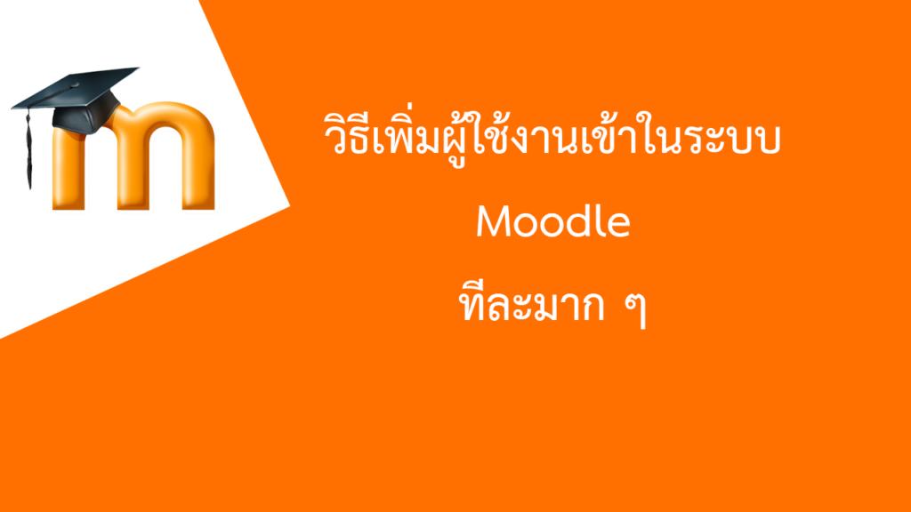 วิธีเพิ่มผู้ใช้งานเข้าในระบบจำนวนมากด้วยการอัปโหลด ใน Moodle
