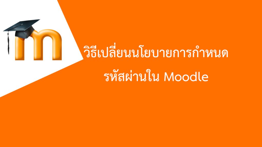 วิธีเปลี่ยนนโยบายการกำหนดรหัสผ่านให้ง่ายขึ้นใน Moodle
