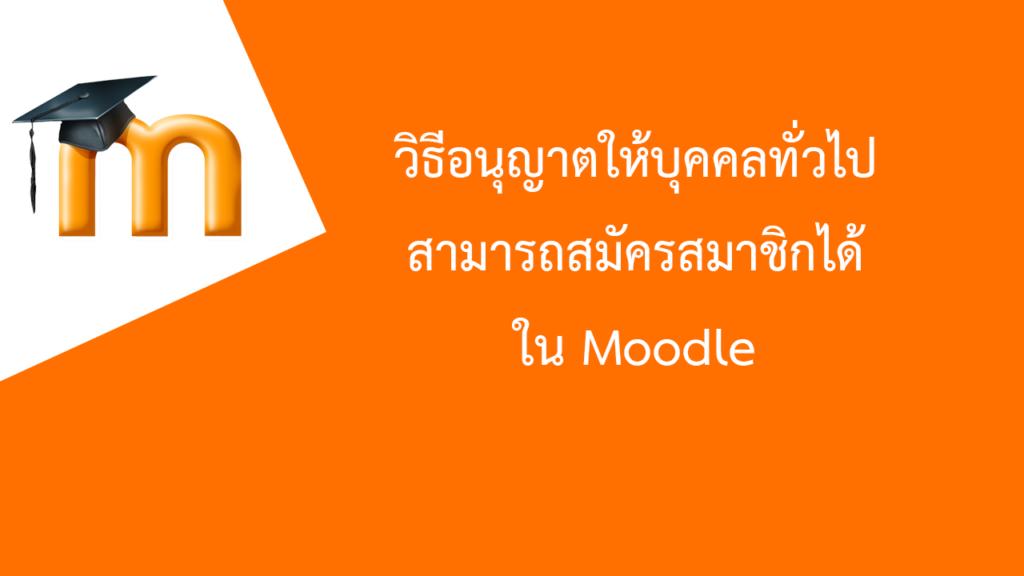วิธีอนุญาตให้ผู้ใช้ทั่วไปสามารถสมัครสมาชิกได้ใน Moodle